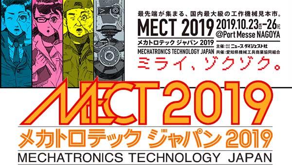 メカトロテックジャパン2019、ゲージ、治具、金型、ユウコウソクハン、友光測範