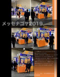 メッセナゴヤ2019、メカトロテックジャパン2019、ゲージ、治具、友光測範、金型、計測、測定、たてノギス、ノギセブン